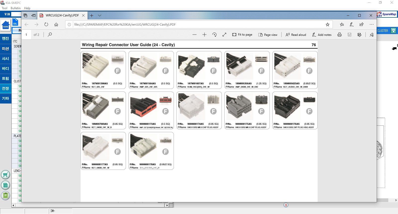 Hyundai_Kia_Korea_SM_EPC_072019_Parts_Catalog_Domestic_Market_10
