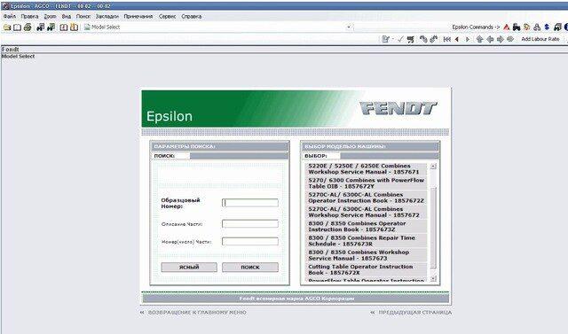 AGCO_Fendt_NA_Workshop_Service_Manuals_Service_Bulletins_052019_2