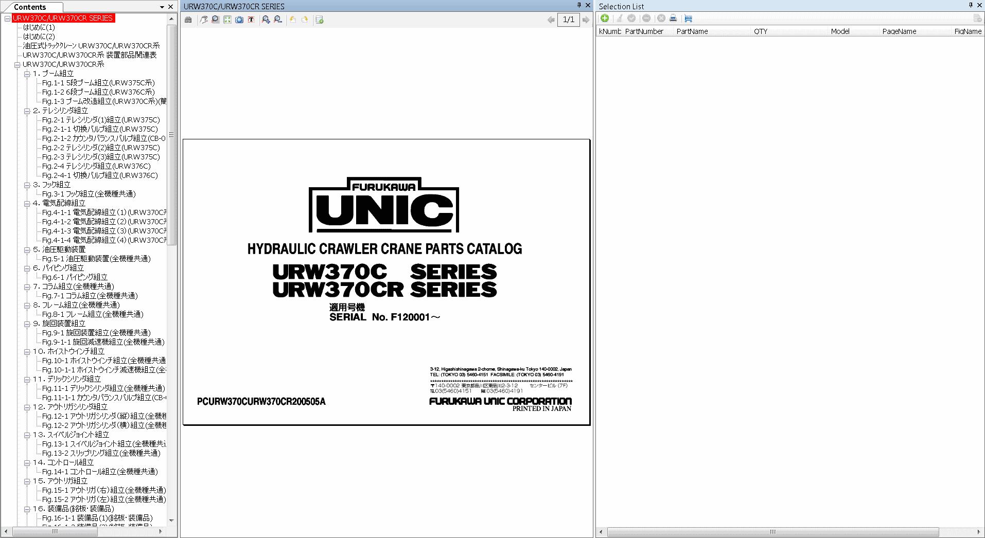Furukawa_Unic_Hydraulic_Crane_CSS-NET_062020_Parts_Catalog2