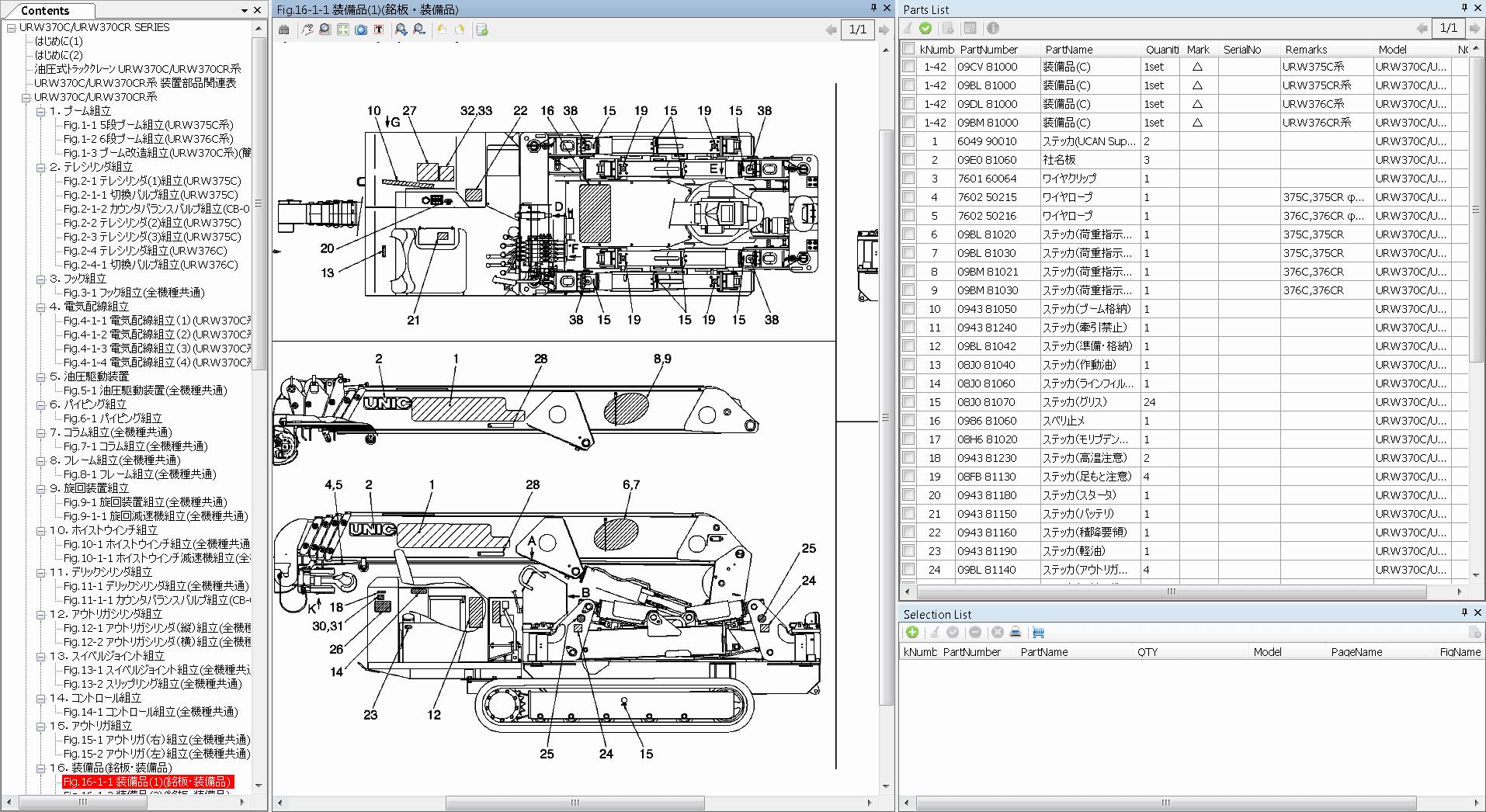 Furukawa_Unic_Hydraulic_Crane_CSS-NET_062020_Parts_Catalog4