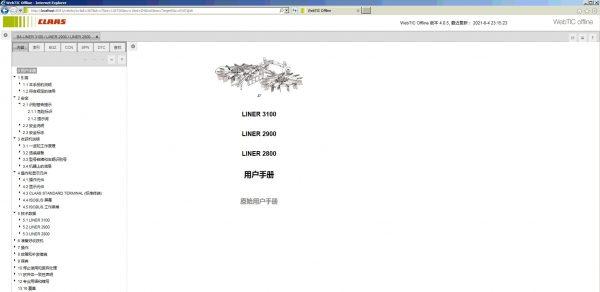 CLAAS-WebTIC-Offline-ZH-06.2021-Operator-Manual-Repair-Manual–Service-Documentation-DVD-11fdaf3406ad58e3dd