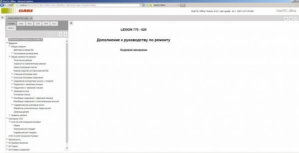 CLAAS-WebTIC-Offline-RU_Russian-07.2021-Operator-Repair-Manual–Service-Documentation-DVD-6