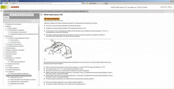 CLAAS-WebTIC-Offline-RU_Russian-07.2021-Operator-Repair-Manual–Service-Documentation-DVD-9